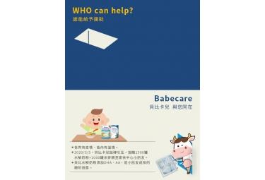 【WHO can help ? 疫情時刻、溫情不間斷】