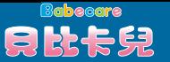 貝比卡兒Babecare